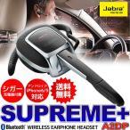 ショッピングbluetooth Bluetooth ブルートゥース イヤフォン ヘッドセット ハンズフリー イヤホンマイク Jabra ジャブラ SUPREMEプラス