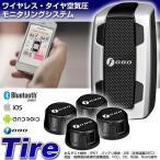 Bluetooth ブルートゥース タイヤ モニタリングシステム FOBO Tire