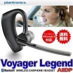 ショッピングbluetooth Bluetooth ブルートゥース イヤフォン ヘッドセット ハンズフリー イヤホンマイク Plantronics プラントロニクス Voyager Legend