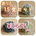 【選べる15食セット】彩り鮮やか!生カラーパスタセット 100g×15食 生パスタ