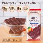 【アレルゲンフリーチョコレート マイルドチョコレート 5枚 1000円ポッキリ】送料無料 アレルギー対応