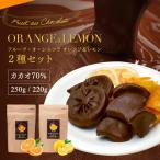 【チョコレート フルーツ・オ・ショコラ オレンジ250g レモン220g 2種セット ドライフルーツ チョコがけ 】※オレンジのみ半分にリニューアル