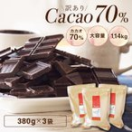 【訳あり カカオ70 1kg(500g×2袋)】送料無料 チョコレート 効果 ハイカカオ クーベルチュール チョコレート カカオ70%