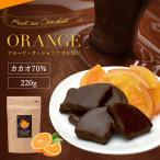 【チョコレート フルーツ・オ・ショコラ オレンジ ドライフルーツ チョコがけ 250g 】※リニューアル カカオ70% ハイカカオ  1000円ポッキリ 送料無料