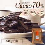 【訳あり カカオ70 380g 1000円ポッキリ】 送料無料 チョコレート 効果 ハイカカオ クーベルチュール チョコレート カカオ70%
