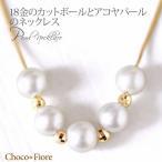 ネックレス レディース パール K18 アコヤ 18金 真珠