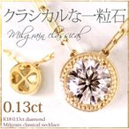 K18 YG PG WG ダイヤモンド 0.13ct ミルグレイン ペンダント ネックレス 一粒ダイヤモンド ネックレス