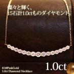 K18PG ピンクゴールド 15石 1.0ct ダイヤモンド Uラインネックレス ダイヤモンド ネックレス