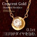ダイヤモンド レディース ネックレス K18YG PG WG 0.1ct ダイヤモンド ネックレス /三日月 キラキラチェーン 裏花