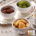 (チョコレートギフト プレゼント お返し)ピーカンナッツ(ペカンナッツ)使用!3種の美味しさを詰め合せ!ラララ・ピーカンアソート