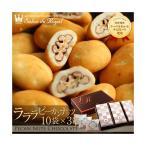 (ギフト お返し)ピーカンナッツ(ペカンナッツ)使用!ギフトにも最適ラ・ラ・ラ ピーカン(18g×30袋)(プレゼント チョコレート 義理チョコ)