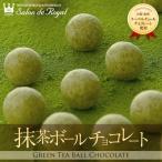 抹茶とチョコの豊かな味わい抹茶ボールチョコレート(170g/袋)(チョコレート スイーツ)