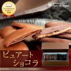 (ギフト お返し)とろける口どけのチョコレート「ピュアートショコラ(28枚/箱)」(義理チョコ プレゼント)