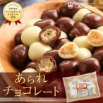 お中元 プレゼント 食べ物 洋菓子 チョコレート 詰め合せ セット チョコ プチギフト詰合せ 手土産/あられチョコレート160g/袋 サロンドロワイヤル