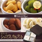 (ギフト お返し)ピーカンナッツ(ペカンナッツ)使用、大人気シリーズ4種!サクッとショコラのカルテット(プレゼント チョコレート 義理チョコ)