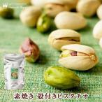ギフト 食べ物 2020 お菓子 プチギフト 手土産素焼き 殻付きピスタチオ(300g/袋)