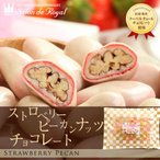 (ギフト お返し)大人気ピーカンナッツ(ペカンナッツ)シリーズ☆ストロベリーピーカンナッツ(120g/袋)(プレゼント チョコレート 義理チョコ)
