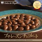 バレンタイン ギフト 食べ物 チョコ お菓子 詰め合わせ 洋菓子 手土産/プチレーズンチョコレート サロンドロワイヤル
