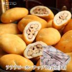 ホワイトデー ギフト 食べ物 お菓子 詰め合わせ プチギフト 贈り物 ピーカンナッツ/ラララ ピーカン18g×10袋 サロンドロワイヤル