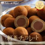 ギフト 食べ物 チョコレート お菓子 詰め合わせ プチギフト 手土産 個包装/紅茶チョコレート170g サロンドロワイヤル