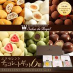 (お中元)贈り物にピッタリ!人気チョコレートの詰め合わせ★エクセレントチョコ ギフトセット(6箱セット)(ギフト チョコレート スイーツ)
