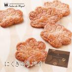 お中元 チョコ プチギフト スイーツ お菓子【ホワイトディ商品】にくきゅうパイ 8枚入り