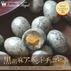 黒胡麻の香りとコク、アーモンドの香ばしさが絶妙(黒胡麻アーモンドチョコレート(150g/袋))