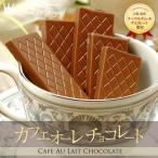 ソフトな甘さと珈琲の香りが広がる風味豊かなカフェオーレチョコレート(210g / 袋)