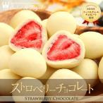 (チョコレート スイーツ)ミルキーなチョコと甘酸っぱい苺のコントラストが絶品ストロベリーチョコレート(140g/袋)