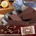 母の日スイーツ 洋菓子 プレゼント 母の日 チョコレート 詰め合わせ 個包装 セット チョコ プチギフト 手土産/ダークチョコレート210g/袋 サロンドロワイヤル