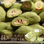 (ギフト お返し)高級ピーカンナッツ(ペカンナッツ)使用!ラララ・抹茶ピーカン(18g×10袋)(プレゼント チョコレート)