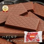 チョコレート ブランド お菓子 詰め合わせ プチギフト 贈り物 高級 スイーツ おしゃれ 洋菓子 手土産 個包装 セット ハイミルクチョコレート(210g/袋)