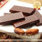 高カカオ分で香り高く程よい甘さ★エクアトゥールカカオ70&カカオ80(12枚/箱)(チョコレート スイーツ)