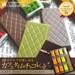 3種のカフェタイムチョコレート(12枚/箱)(チョコレート スイーツ)