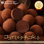第24回全国菓子大博覧会金賞受賞ココアミルクチョコレート(170g/袋)(チョコレート スイーツ)