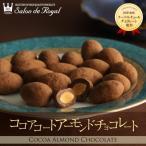 アーモンドとミルクチョコのベストマッチ★ココアコートアーモンドチョコレート(150g/袋)