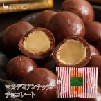 第25回全国菓子大博覧会技術優秀賞受賞★マカデミアンナッツチョコレート(140g/袋)