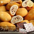 (チョコレート プチギフト お菓子 ショコラ)高級ピーカンナッツ(ペカンナッツ)使用!ピーカンナッツチョコレート ラ・ラ・ラ ピーカン2箱セット