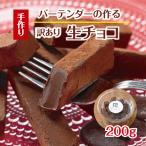 送料無料 2000円 ポッキリ 訳あり 生チョコレート スイーツ 限定 詰め合わせ お菓子