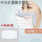 即納! 200枚入り  ウィルス対策に マスク取り替えシートフィルターシート 不織布 ますく フィルター ウイルス 防塵 ウィルス 生地 使い捨て 花粉