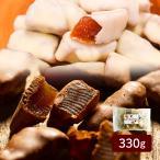 アップルチョコレート 330g りんご フルーツチョコ 業務用 個包装