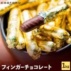 フィンガーチョコ 1kg チョコレート チョコ ビスケット 個包装 大容量 業務用 お得 バラマキ