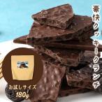 割れチョコ 豪快クッキークランチ 180g お試し チョコレート クッキー 訳あり プチギフト