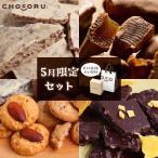 5月限定セット 割れチョコ アップルチョコレート クッキー ギフト
