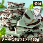 割れチョコ クールなチョコミント 450g チョコミント 訳あり