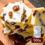 割れチョコ 妖艶なラムレーズン 500g チョコレート 業務用 お酒 訳あり