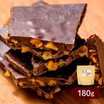 割れチョコ 情熱のスイートオレンジ180g お試し オランジェット オレンジピール オランジュ ビター 訳あり