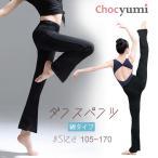 キッズダンスパンツ厚手 8サイズ ジャズパンツ 衣装 子供