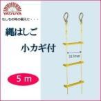 八ツ矢工業(YATSUYA) 縄はしご 小カギ付 5m 12012(代引き不可)