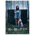 黒い箱のアリス DVD TCED-4092 ホラー スペイン 受賞作